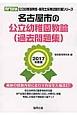 名古屋市の公立幼稚園教諭(過去問題集) 専門試験 2017