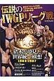 伝説のIWGPリーグ戦 新日本プロレスの至宝「IWGP王座」誕生を巡る5年