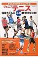 勝つためのドリル・マニュアル テニス 強豪チームが必勝練習法を公開!(3)