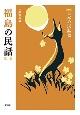 福島の民話 (2)