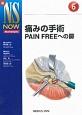 痛みの手術 PAIN FREEへの扉