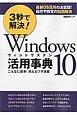 3秒で解決!Windows10活用事典 こんなに簡単!使えるワザ満載