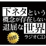 TVアニメ「下ネタという概念が存在しない退屈な世界」ラジオCD(特盤)