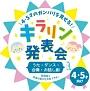 4・5才のガンバリを見せる!キラリン発表会~うた・ダンス・合奏・お話し劇~
