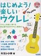 はじめよう!楽しいウクレレ DVD付 ウクレレを楽しく学べる初心者のためのウクレレ教則本