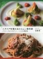 イタリア料理のあたらしい教科書 クラシックからモダンへ、レシピの発想法