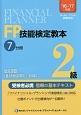 FP技能検定教本 2級 7分冊 総合演習(個人資産相談業務・実技編) 2016~2017