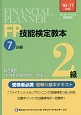 FP技能検定教本 2級 7分冊 総合演習(中小事業主資産相談業務・実技編) 2016~2017