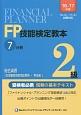 FP技能検定教本 2級 7分冊 総合演習(生保顧客資産相談業務・実技編) 2016~2017