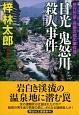 日光 鬼怒川殺人事件 旅行作家・茶屋次郎の事件簿