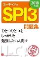 ユーキャンのSPI3問題集 2018