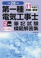 第一種電気工事士筆記試験模範解答集 平成28年
