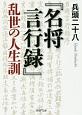 『名将言行録』乱世の人生訓