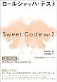 ロールシャッハ・テスト Sweet Code コーディング・システム (2)