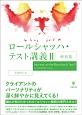 ロールシャッハ・テスト講義 解釈篇 (2)