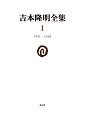 吉本隆明全集 1941-1948 (1)