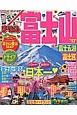まっぷる 富士山 富士五湖・富士宮 2017