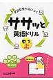 学習習慣が身につく ササッと英語ドリル 中1(上)