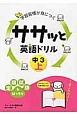学習習慣が身につく ササッと英語ドリル 中3(上)