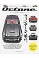 Octane<日本版> CLASSIC&PERFORMANCE CARS(14)