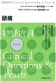 頭痛 神経内科Clinical Questions & Pearls