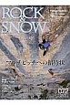 ROCK&SNOW 2016summer (72)