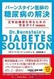 バーンスタイン医師の糖尿病の解決<第4版> 正常血糖値を得るための完全ガイド