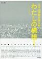 日本の課題を読み解く わたしの構想 中核層への90のメッセージ (1)
