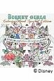 DISNEY GIRLS Coloring Book Special Edition ディズニー・ガールズとふしぎな世界のぬり絵 ぬり絵で楽しむディズニー・ガールズとふしぎな世界