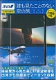 ANA「誰も見たことのない空の旅」DVD BOOK