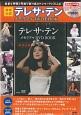 歌姫伝説 テレサ・テン メモリアルDVD BOOK 宝島社DVD BOOKシリーズ