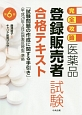 完全攻略 医薬品 登録販売者試験 合格テキスト<第6版>