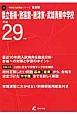 県立香楠・致遠館・唐津東・武雄青陵中学校 平成29年