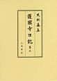 史料纂集 古記録編 護国寺日記3