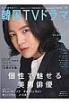 もっと知りたい!韓国TVドラマ (73)