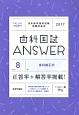 歯科国試 Answer 歯科矯正学 2017 (8)