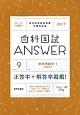 歯科国試 Answer 歯科補綴学1 2017 (9)