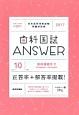 歯科国試 Answer 歯科補綴学2 2017 (10)