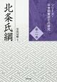 北条氏綱 シリーズ・中世関東武士の研究21