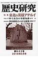 歴史研究 2016.6 特集:東北の英雄アテルイ (642)
