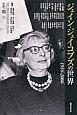 ジェイン・ジェイコブズ 1916-2006 「都市思想の変革者」の全貌