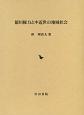 徳川権力と中近世の地域社会