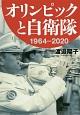 オリンピックと自衛隊 1964-2020