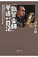 「職質楽師」夢追い日記 管打楽器マルチプレイヤー宮本大路が歌い上げる人生の