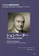 シュンペーター マクミラン経済学者列伝 社会および経済の発展理論