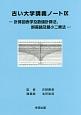 古い大学講義ノート-計算図表学及数値計算法、誤差論及最小二乗法- (9)