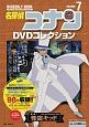 名探偵コナン DVDコレクション バイウイークリーブック (7)