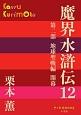 魔界水滸伝 (12)