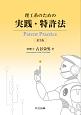 理工系のための 実践・特許法<第3版>