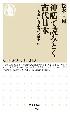 神話で読みとく古代日本 古事記・日本書紀・風土記